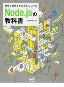 現場で通用する力を身につけるNode.jsの教科書