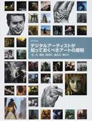 デジタルアーティストが知っておくべきアートの原則 色、光、構図、解剖学、遠近法、奥行き Art Fundamentals日本語版