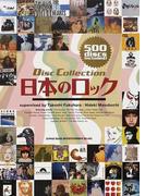 日本のロック 500 discs included! (ディスク・コレクション)