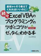 Excel VBAのプログラミングのツボとコツがゼッタイにわかる本 続々 (最初からそう教えてくれればいいのに!)