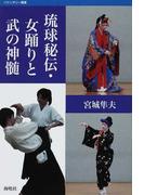 琉球秘伝・女踊りと武の神髄