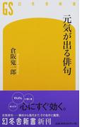 元気が出る俳句 (幻冬舎新書)(幻冬舎新書)