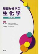 基礎から学ぶ生化学 改訂第2版