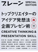 トップクリエイターのアイデア発想法・企画プレゼン術