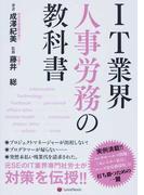 IT業界人事労務の教科書