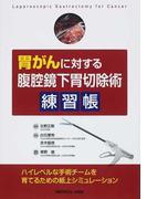 胃がんに対する腹腔鏡下胃切除術練習帳 ハイレベルな手術チームを育てるための紙上シミュレーション
