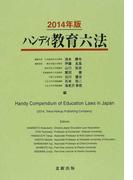 ハンディ教育六法 2014年版