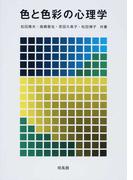 色と色彩の心理学