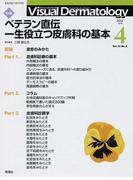 Visual Dermatology 目でみる皮膚科学 Vol.13No.4(2014−4) 特集ベテラン直伝一生役立つ皮膚科の基本