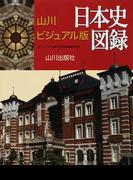山川ビジュアル版日本史図録