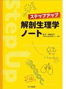 ステップアップ解剖生理学ノート