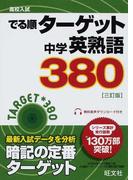 高校入試でる順ターゲット中学英熟語380 3訂版