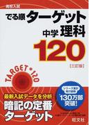 高校入試でる順ターゲット中学理科120 3訂版