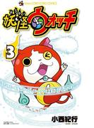 妖怪ウォッチ 3 (コロコロコミックス)(コロコロコミックス)