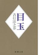 目玉(新潮文庫)(新潮文庫)