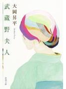 武蔵野夫人(新潮文庫)(新潮文庫)