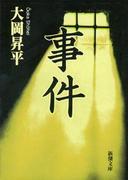 事件(新潮文庫)(新潮文庫)