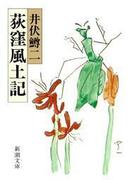 荻窪風土記(新潮文庫)(新潮文庫)