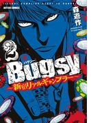 Bugsy ~新宿リアルギャンブラー~ 2(アクションコミックス)