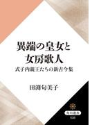 異端の皇女と女房歌人 式子内親王たちの新古今集(角川選書)