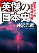 英傑の日本史 敗者たちの幕末維新編(角川学芸出版単行本)