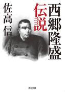 西郷隆盛伝説(角川文庫)