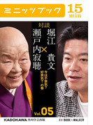 瀬戸内寂聴×堀江貴文 対談 5 今は不景気? 好景気? の巻(カドカワ・ミニッツブック)