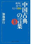 中国古典の言葉 成功に近づくヒント106(角川ソフィア文庫)