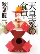 天皇家の食卓 ふしぎの国の和の食(角川ソフィア文庫)