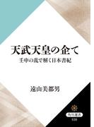 天武天皇の企て 壬申の乱で解く日本書紀(角川選書)