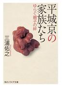 平城京の家族たち ゆらぐ親子の絆(角川ソフィア文庫)