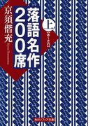 落語名作200席 上(角川ソフィア文庫)