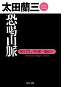 【期間限定価格】恐喝山脈 顔のない刑事・極秘行(角川文庫)