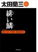 【期間限定価格】緋い鱗 顔のない刑事・緊急指令(角川文庫)