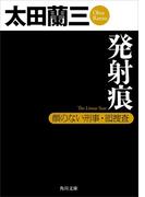 【期間限定価格】発射痕 顔のない刑事・囮捜査(角川文庫)