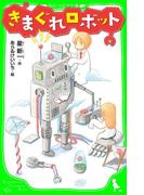 きまぐれロボット (角川つばさ文庫)(角川つばさ文庫)