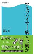 【期間限定価格】アルツハイマー病とは何か(角川SSC新書)