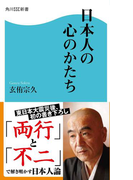 【期間限定価格】日本人の心のかたち(角川SSC新書)