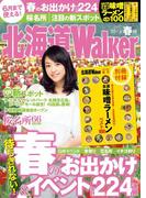 HokkaidoWalker北海道ウォーカー 2014 春号(Walker)