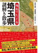 地名でたどる 埼玉県謎解き散歩(新人物文庫)