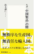 ルポ「中国製品」の闇(集英社新書)