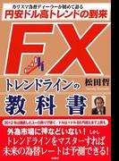 FXトレンドラインの教科書 円安ドル高トレンドの到来(扶桑社BOOKS)