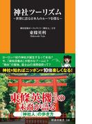 神社ツーリズム(SPA!BOOKS新書)