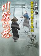 川霧の巷(二見時代小説文庫)