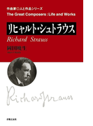 リヒャルト・シュトラウス (作曲家・人と作品)