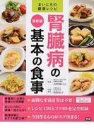腎臓病の基本の食事 最新版 (まいにちの健康レシピ)(まいにちの健康レシピ)