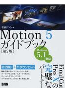 Motion 5ガイドブック Final Cut Pro Ⅹの完璧なパートナー 第2版