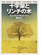 十字架とリンチの木