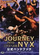 マジック:ザ・ギャザリングニクスへの旅公式ハンドブック (ホビージャパンMOOK)(ホビージャパンMOOK)