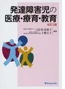 発達障害児の医療・療育・教育 改訂3版